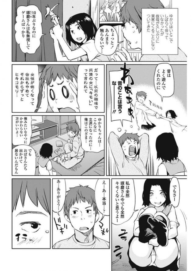 【エロ漫画】ひきこもり童貞がJK従妹に誘われイトコ同士でセックスしちゃってw【無料 エロ同人】