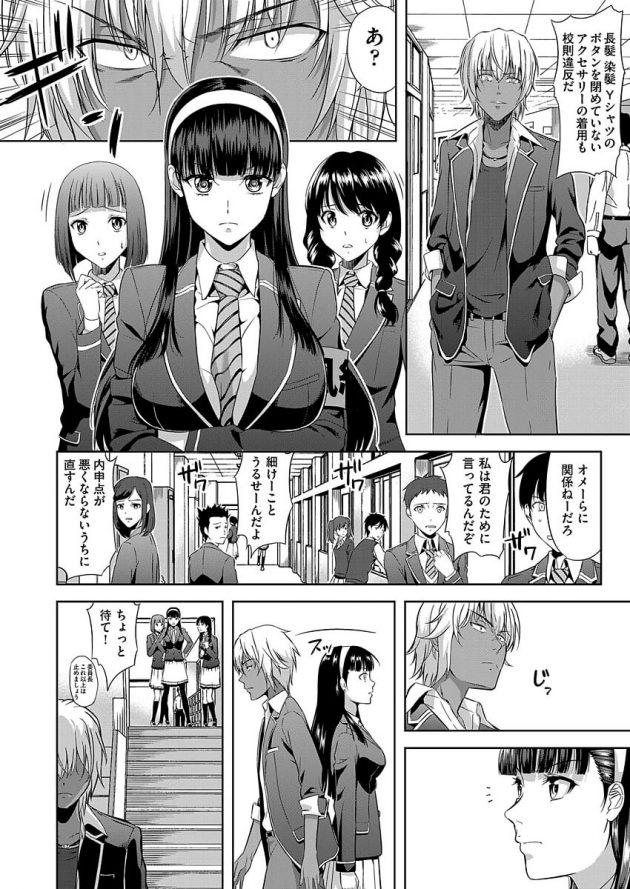 【エロ漫画】風紀委員長JKが親が帰ってくるまでに何度も中出し絶頂!【無料 エロ同人】