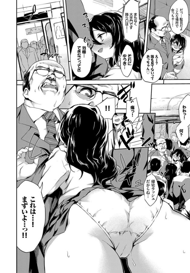 【エロ漫画】匂いフェチの少女が電車で素股したり体液や汗まみれでセックス!【無料 エロ同人】