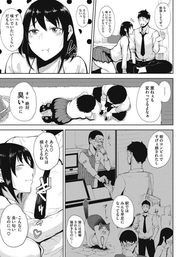 【エロ漫画】姉にニオイを嗅がされ続けお仕置きエッチ!?【無料 エロ同人】