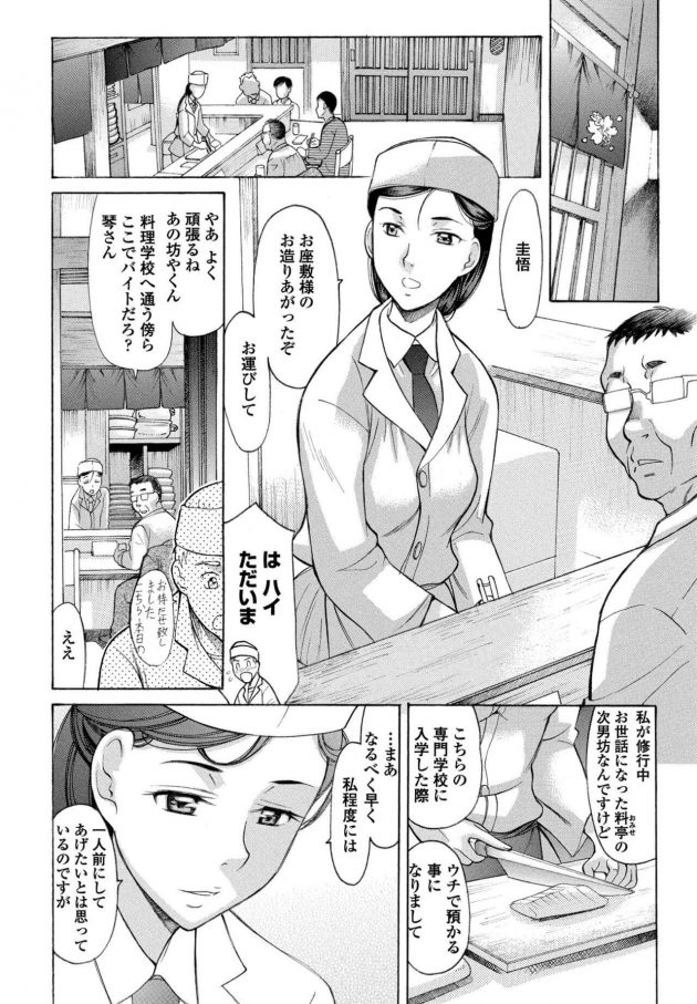 【エロ漫画】料理屋の店主が妻とお店でセクロス始めちゃってw!【無料 エロ同人】