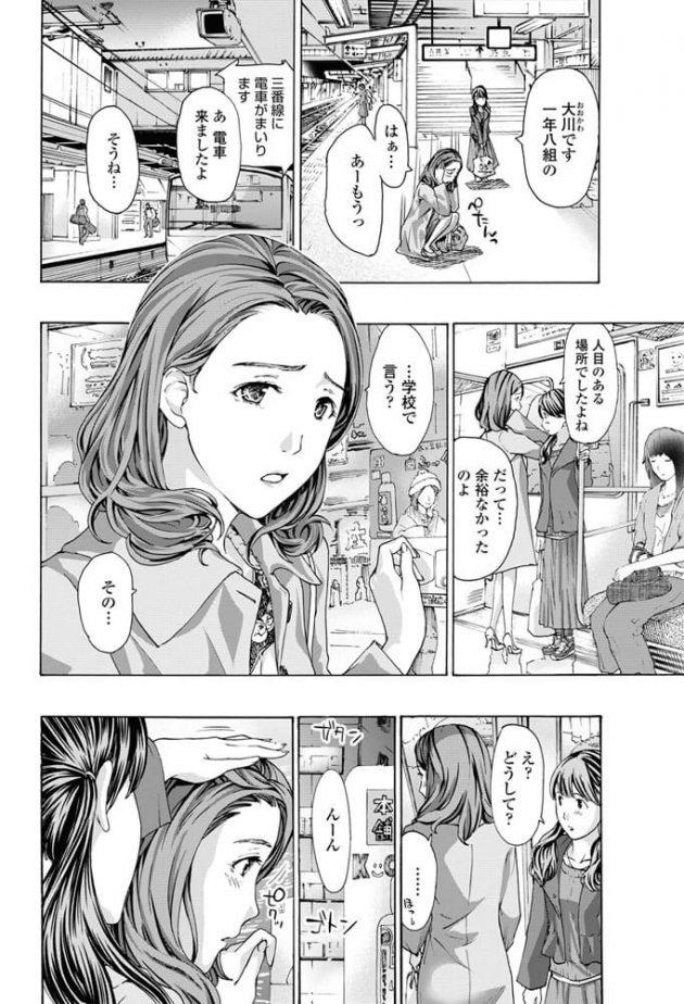 【エロ漫画】女学院の先生が顔面騎乗位でクンニして潮吹き!【無料 エロ同人】