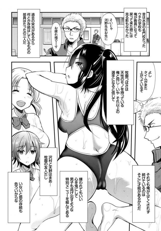 【エロ漫画】JK三人が拘束されて理性が吹っ飛んぶハーレムセックス!【無料 エロ同人】