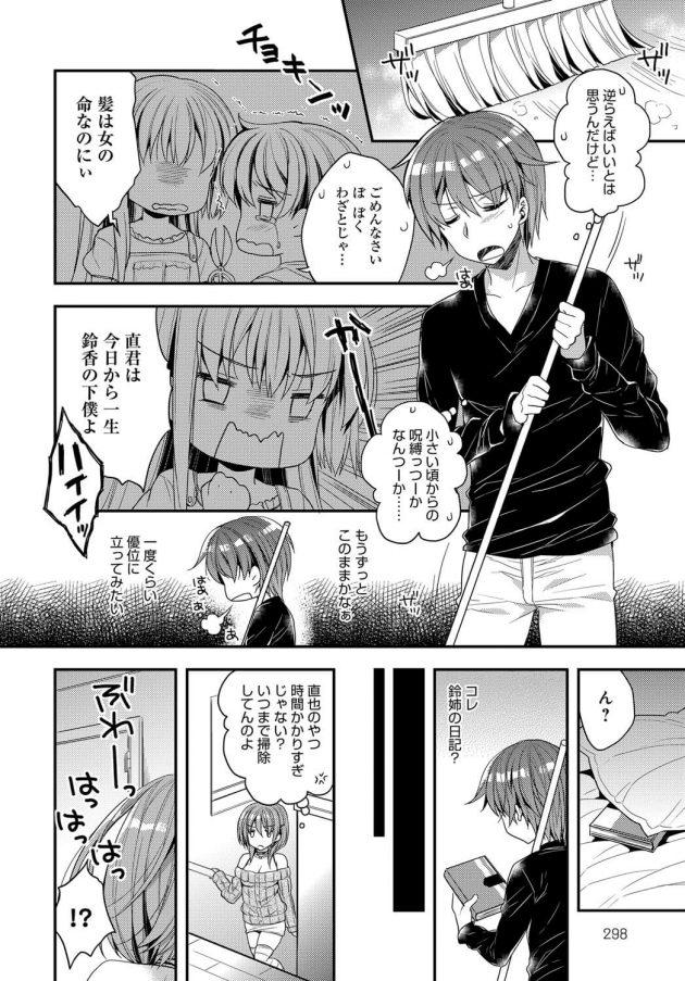 【エロ漫画】姉に下僕にされファーストキスも貰いながら近親相姦セックス【無料 エロ同人】