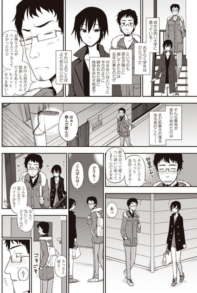 【エロ漫画】お隣に住むJDとお酒に付き合ってたら寄りかかられてキスされちゃってw【無料 エロ同人】
