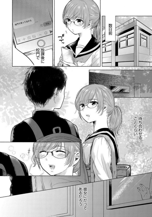 【エロ漫画】眼鏡っ子JKが快楽に堕とされていって…!【無料 エロ同人】