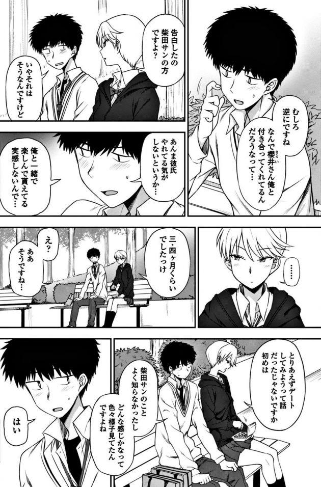 【エロ漫画】JK彼女に告白しおっぱいを揉んだり手マンでエロ展開w【無料 エロ同人】