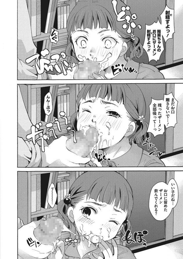 【エロ漫画】ロリ幼女にフェラでダブルピースで中出しアクメ!【無料 エロ同人】