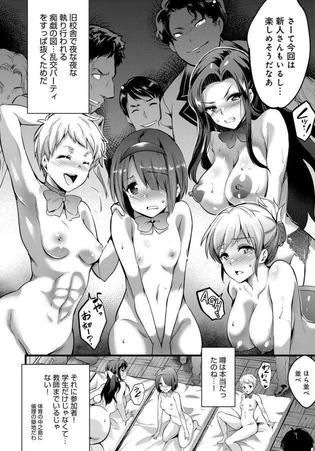 【エロ漫画】新聞部のJKが潜入取材で乱交パーティーに巻き込まれるぞw【無料 エロ同人】